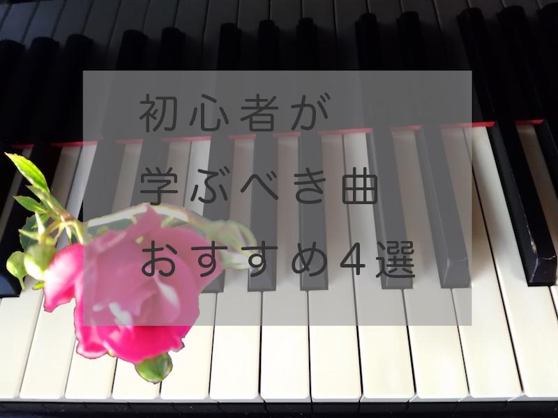 【クラシック】初心者が学ぶべき曲・おすすめ4選とは!?【ピアノ独学】