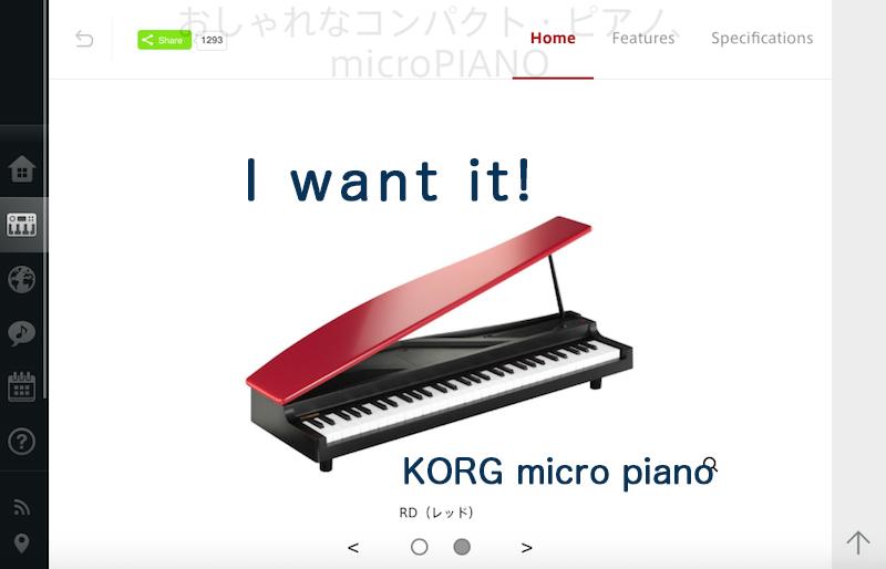 【コルグ】マイクロピアノ・購入検討中【電子ピアノ】