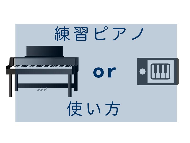 【独学ピアノ】アプリで練習できないの?キーボードは必要!?