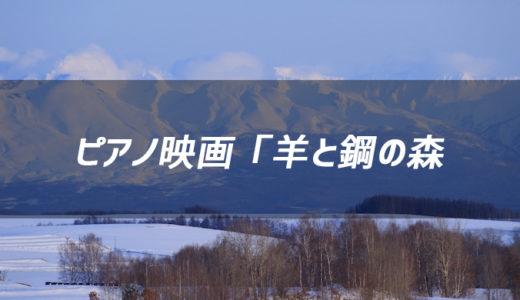 【公開中】映画:羊と鋼の森【ピアニスト・辻井伸行さん】
