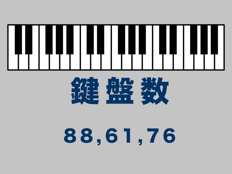 【鍵盤数】独学・初心者の電子ピアノ選び(88,61,76)