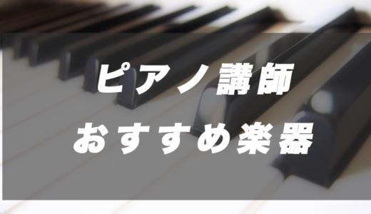 【3〜4万円台】ピアノ講師がおすすめする電子ピアノ4選