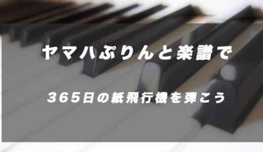 【AKB48】「365日の紙飛行機」ヤマハぷりんと楽譜の買い方