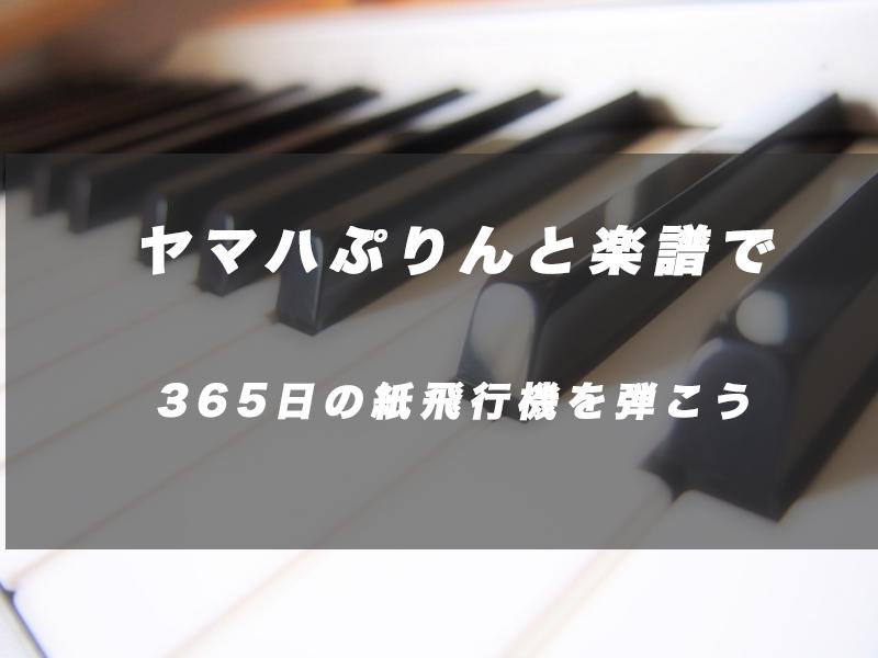 ぷりんと 楽譜