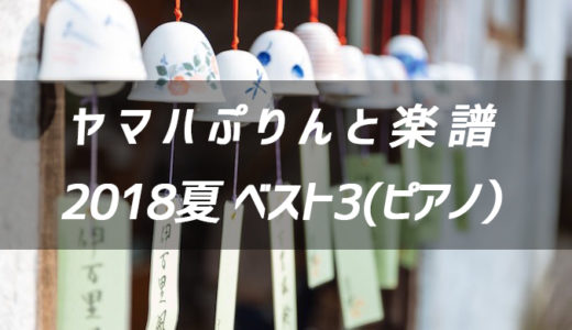 【2018年夏】ヤマハぷりんと楽譜で最も売れているピアノ曲ベスト3は!?