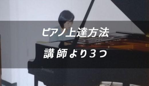 【講師直伝】ピアノ独学で上達できる3つの練習方法とは!?