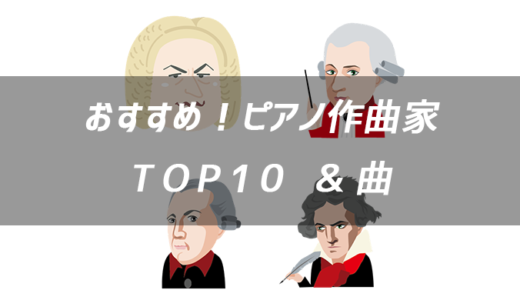 【独学クラシック】ピアノ作曲家・人気ランキングTOP10は!?【初心者必見】