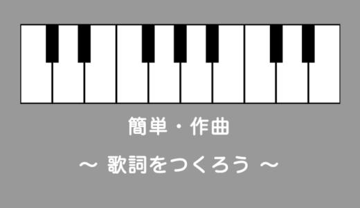 【初心者向け】ピアノ・キーボードで簡単に作曲する方法は!?