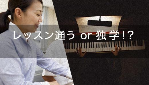ピアノ独学・レッスンで先生に習うメリット・デメリットは!?