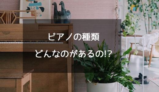 【練習用】ピアノ・電子ピアノにはどんな種類があるの!?【初心者】