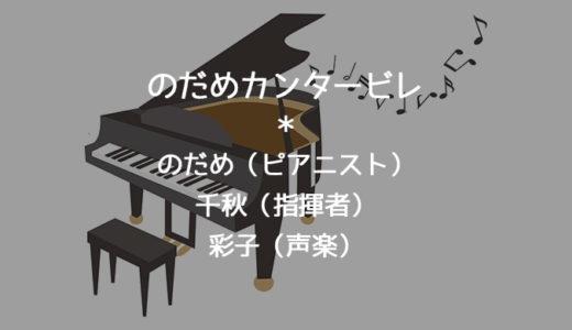 【のだめ&千秋先輩】俳優・結婚・彩子【ピアノ漫画ドラマ】