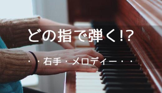 【初心者・独学ピアノ】指の使い方、コツは!?ー右手メロディー