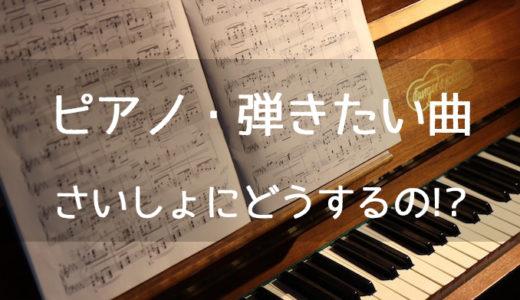【初心者ピアノ】弾きたい曲はどうすれば弾けるの!?【独学】