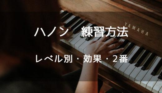 【ハノン練習方法!】レベル別・効果・2番【ピアノ】