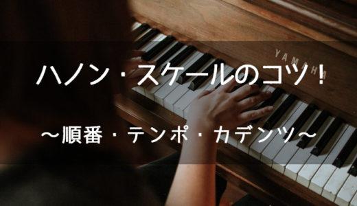 【ハノン】スケールのコツ!順番・テンポ・カデンツ(和音)
