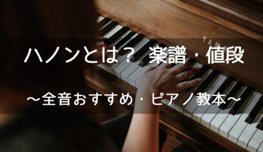【全音・おすすめ】ハノンとは?楽譜・値段【ピアノ教本】