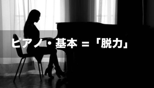 ピアノ・基本の弾き方〜脱力・初心者・独学のコツ