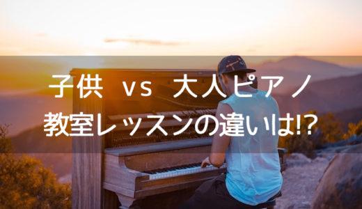 【初心者ピアノ】大人・子供、教室レッスンの違いとは!?