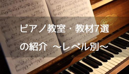 ピアノ教室でつかう教材7選!【初心者〜中級・上達】