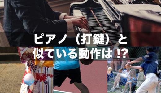 【初心者・独学】ピアノの打鍵テクニックを身近な動作に例えると!?