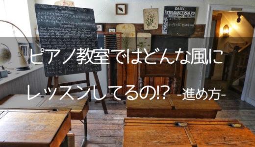 【初心者】ピアノ教室でのレッスンの進め方〜独学・上達のために
