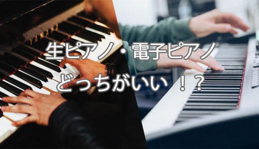 生ピアノと電子ピアノの違い、メリットデメリットは!?