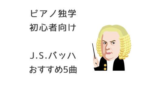【初心者向け】バッハで上達!おすすめ5曲【ピアノ独学】