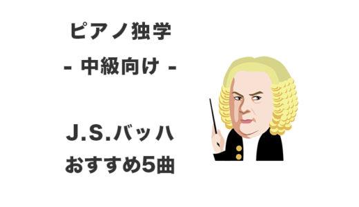 【中級者向け】バッハで上達!おすすめ5曲【ピアノ上達】