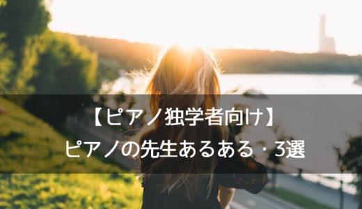 【独学ピアノ向け】ピアノの先生あるある!3選