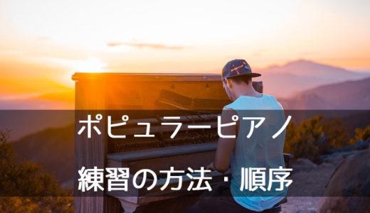 【独学ピアノ】練習の方法はどうするの!?【ポピュラーピアノ編】