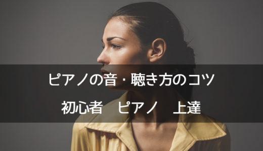 【独学・初心者】ピアノで音を聴くとは!?上達する聞き方のコツ3選
