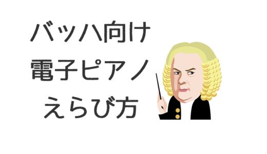 【バッハ弾きたい】どんな電子ピアノを選べばいいの!?【キーボード・鍵盤数】