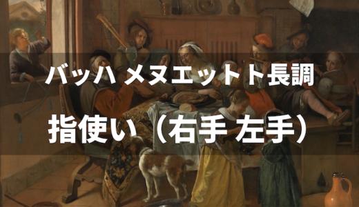 J.S.バッハ「メヌエットト長調」の指使い(BWV114)