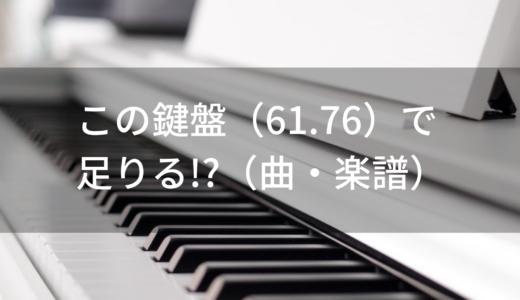 電子ピアノ鍵盤数の調べ方・・・楽譜の「最高音」「最低音」